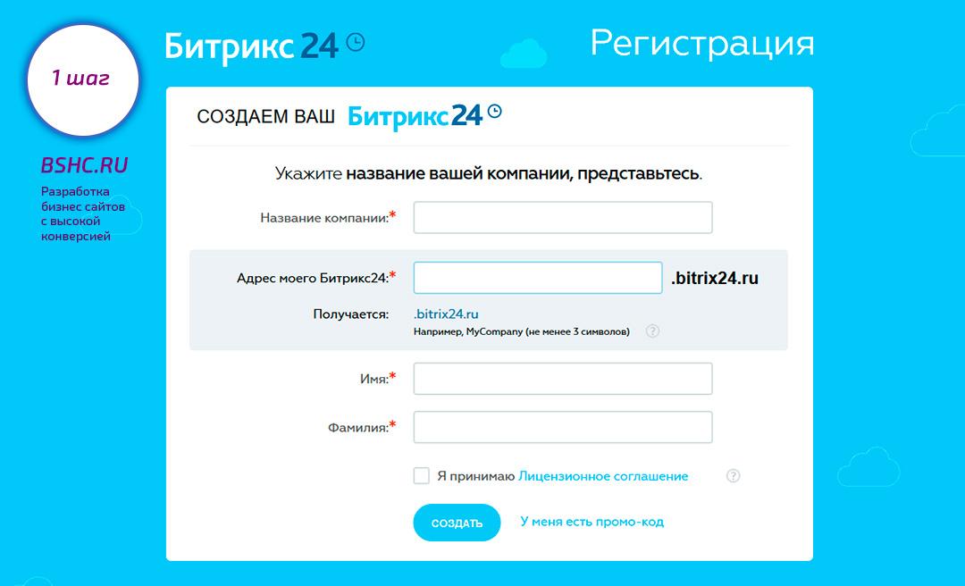 Регистрация в битрикс 24 для получения кнопки обратной связи