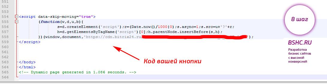 Установка кода на сайт